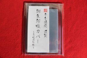 御朱印帳カバー(千糸繍院)