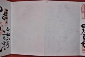 ←ページの裏側。少し裏写りが目立つ
