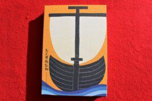 日本の神様御朱印帳「アメノトリフネ」