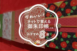 ネット通販で買えるカワイイ御朱印帳8選