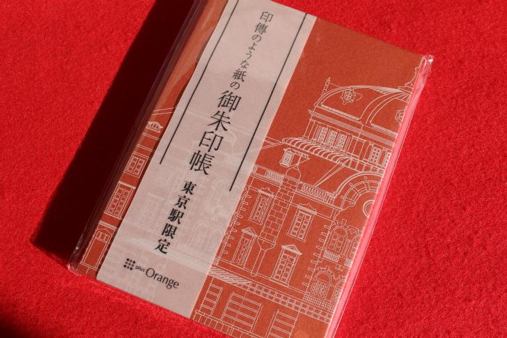 東京駅限定の御朱印帳