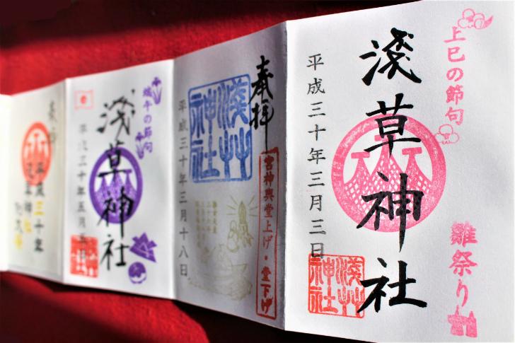 浅草神社の月替り御朱印